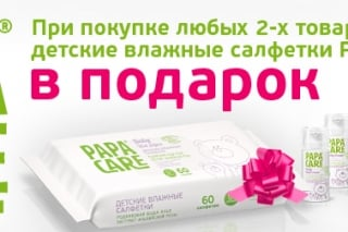 """Подарки для покупателей в интернет-магазине """"Эвисан"""""""
