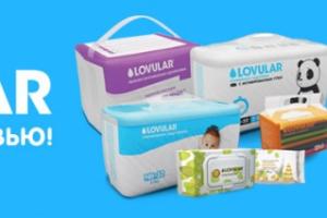 Детские товары для новорождённых Lovular уже в интернет-магазине Evisun