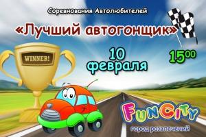 Соревнования для пап и мальчиков в развлекательных комплексах Fun City, СПб