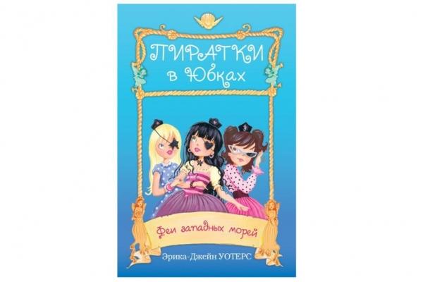 """Где купить приключенческие книги для девочек? Новая серия от издательства """"Эксмо"""""""