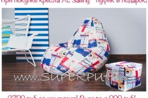 Акция в интернет-магазине Superpuff: пуфик для ног в подарок при покупке кресла груши