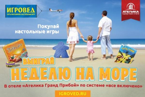 """Акция """"Подари себе море!"""" в магазинах """"Игровед"""""""